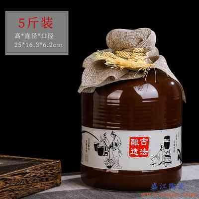 景德镇陶瓷五斤装封坛原浆泡酒瓶 双耳5斤装家用酒灌带礼盒酒坛子