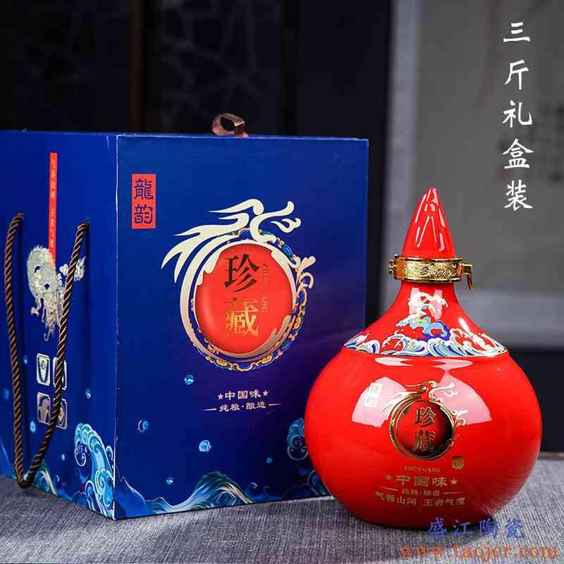 景德镇陶瓷白酒坛子酒瓶3斤装酒瓶三斤装密封空瓶存酒具酒壶酒罐