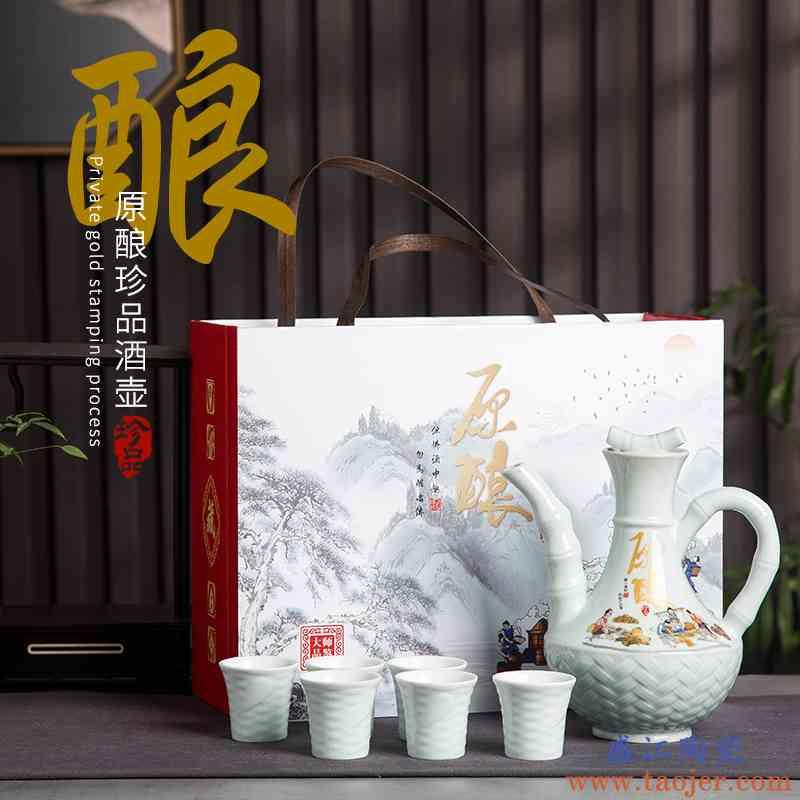 景德镇陶瓷酒壶 中式分酒具 500毫升空酒瓶酒杯带礼盒家用酒具