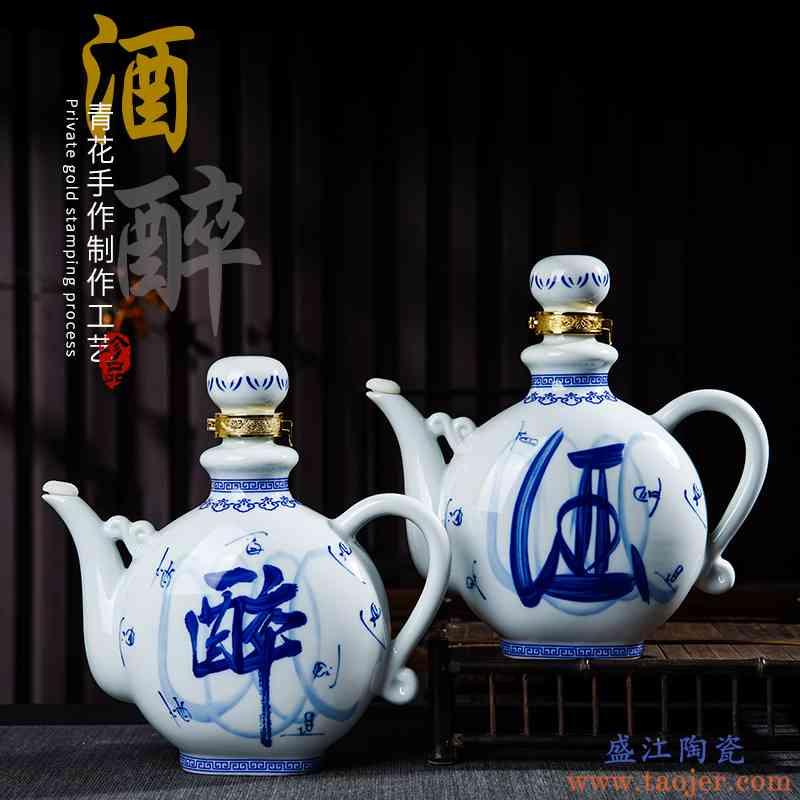 青花瓷陶瓷三斤装酒瓶 景德镇高白泥密封3斤装酒字带手柄空酒壶