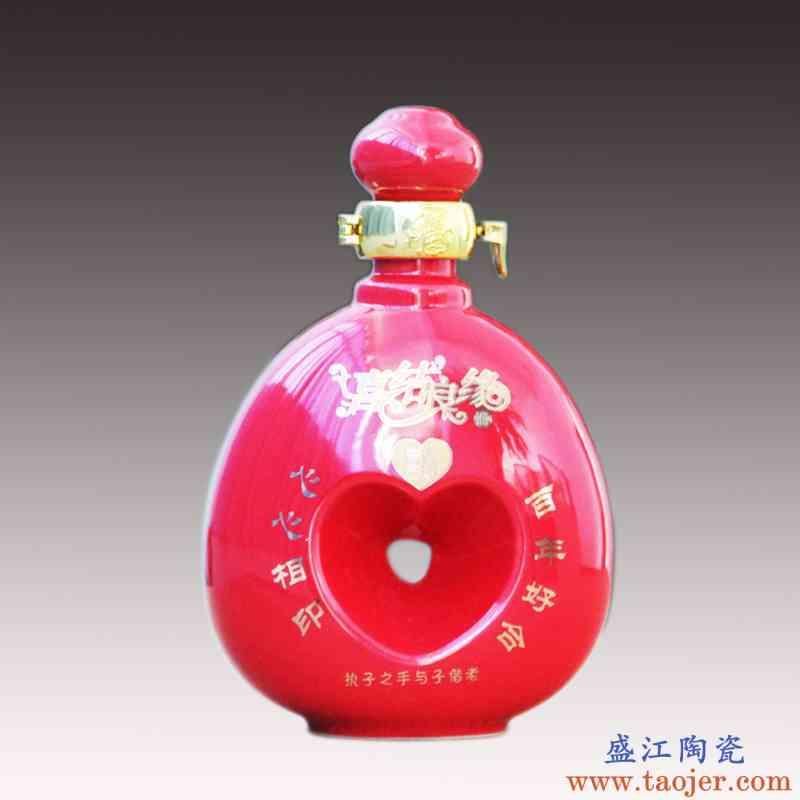 景德镇陶瓷酒瓶1斤装 喜结良缘婚庆酒壶一斤装婚宴酒具高温颜色釉