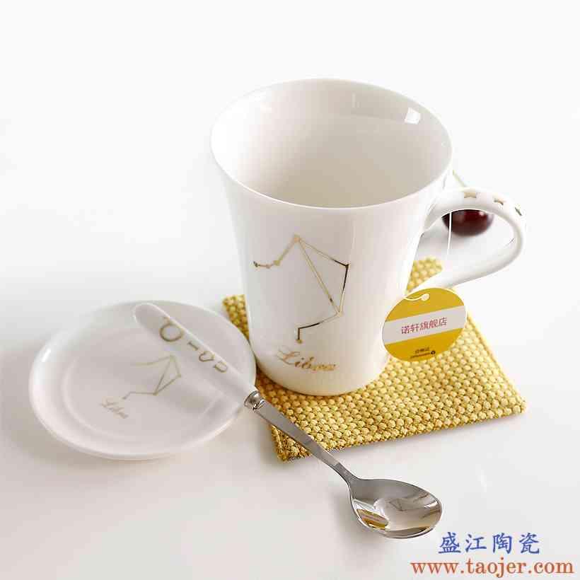 创意陶瓷马克杯 简约现代星座杯子 杯子带盖包邮送勺 情侣杯水杯