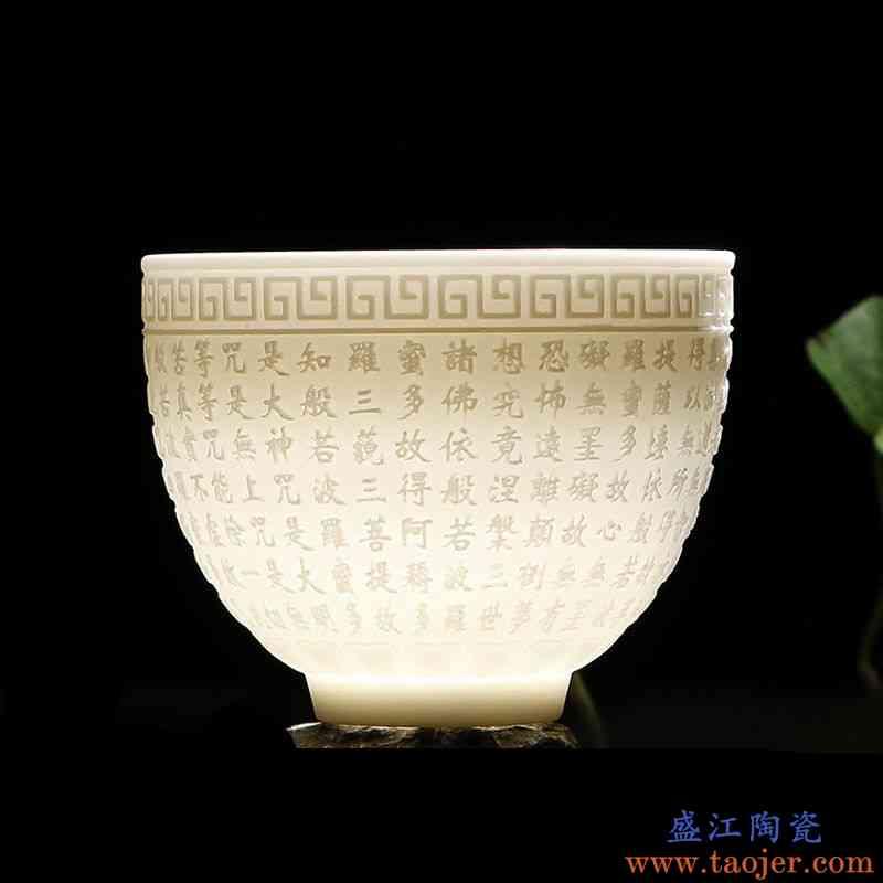 羊脂玉白瓷功夫茶杯心经杯主人杯手工玉瓷普洱茶碗单杯品茗杯