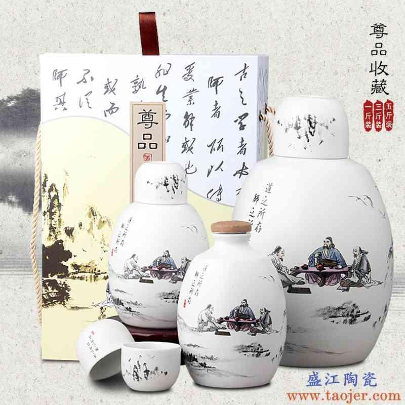 景德镇陶瓷空酒瓶1斤3斤5斤装家用创意酒坛带杯仿古酒壶密封酒具