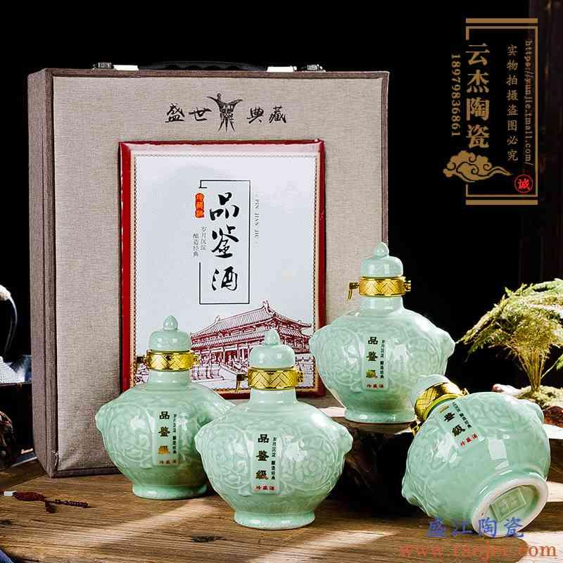 1斤陶瓷酒瓶景德镇礼品套装酒瓶子豆青釉酒壶酒坛小酒罐一斤空瓶