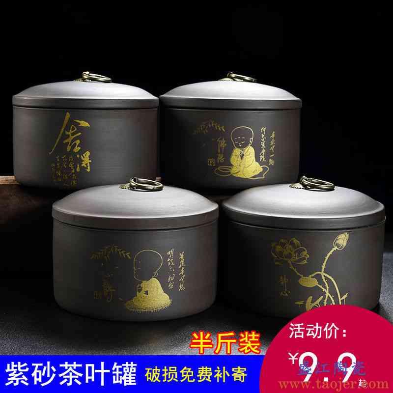 亏本紫砂茶叶罐储物罐普洱存茶储茶醒大小号陶瓷密封罐家用包装盒