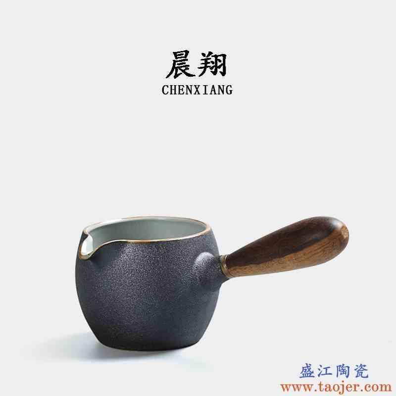 晨翔 黑檀木手柄公道杯 手工粗陶茶海原陶分茶器功夫茶具配件陶瓷