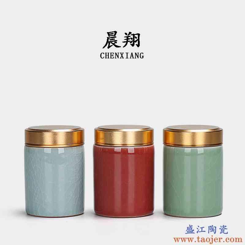 晨翔龙泉青瓷茶具茶叶罐金属迷你密封陶瓷茶罐便携旅行小罐茶叶盒