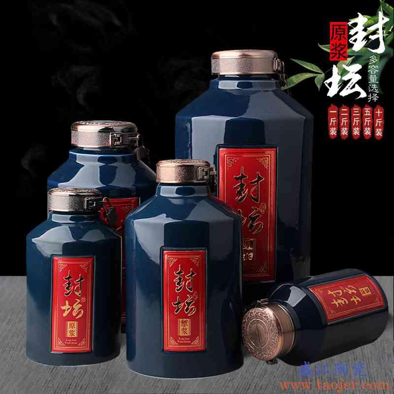 陶瓷酒瓶1斤2斤3斤5斤10斤装景德镇创意装饰空瓶酒壶密封家用酒坛