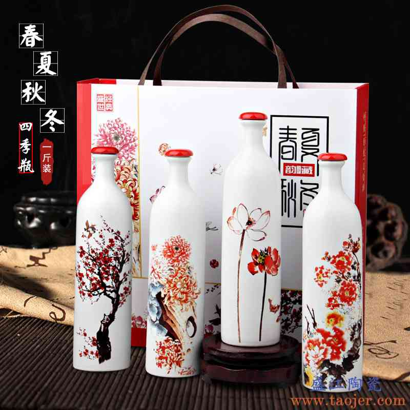 景德镇陶瓷酒瓶1斤空瓶子家用送礼酒壶白酒密封存酒瓶装饰酒器