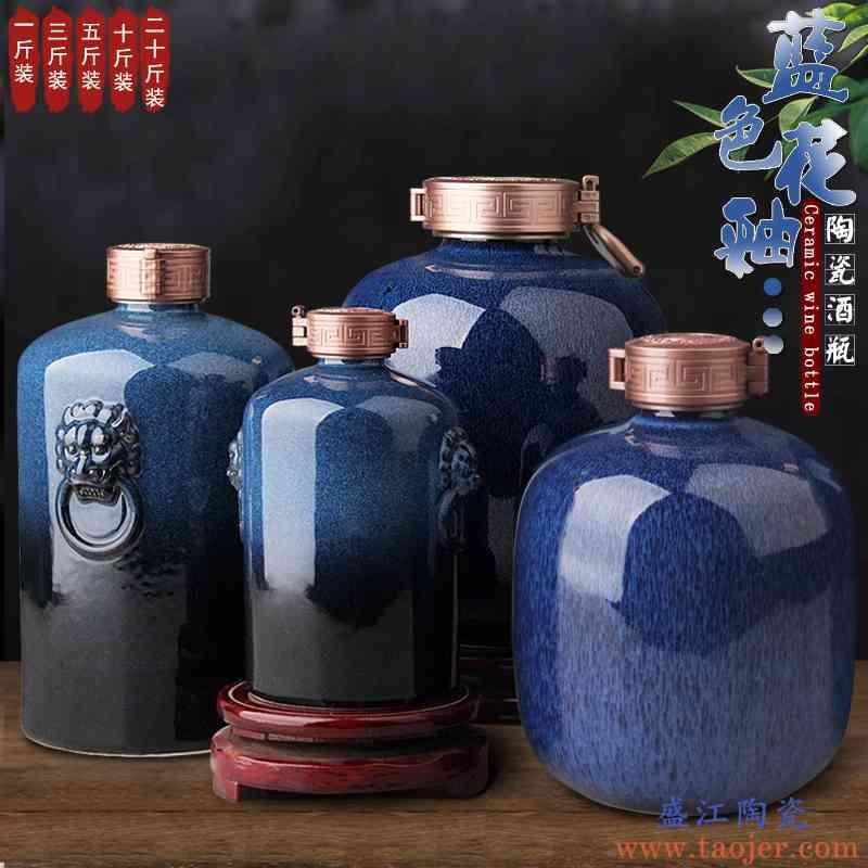 景德镇陶瓷空酒瓶1斤3斤5斤10斤20斤装饰家用酒壶密封酒灌泡酒坛