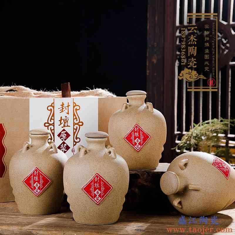 酒瓶 陶瓷 1斤封坛 家用装饰景德镇仿古四耳密封小酒瓶空瓶子套装