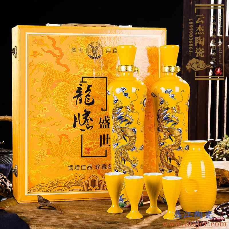 景德镇陶瓷黄色龙腾盛世3斤装密封酒壶酒瓶酒坛1斤分酒器带杯子