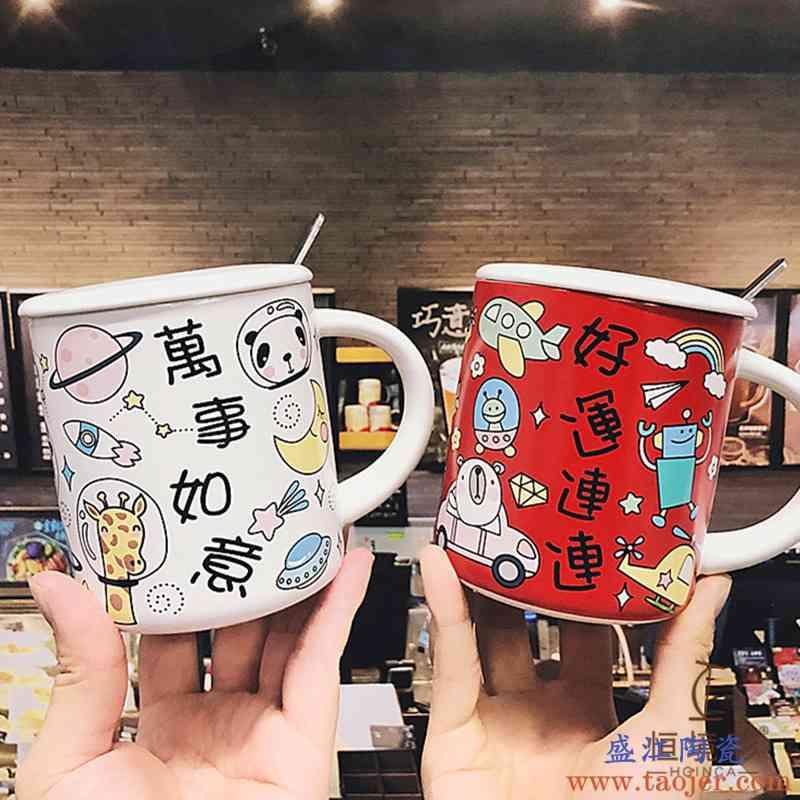 创意情侣彩绘新年陶瓷杯马克杯带盖勺男女学生牛奶咖啡茶杯水杯子