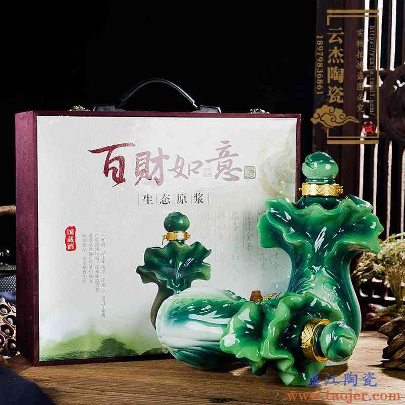 景德镇陶瓷酒瓶1斤创意带盖珐琅彩白菜密封空酒坛子密封酒壶摆件