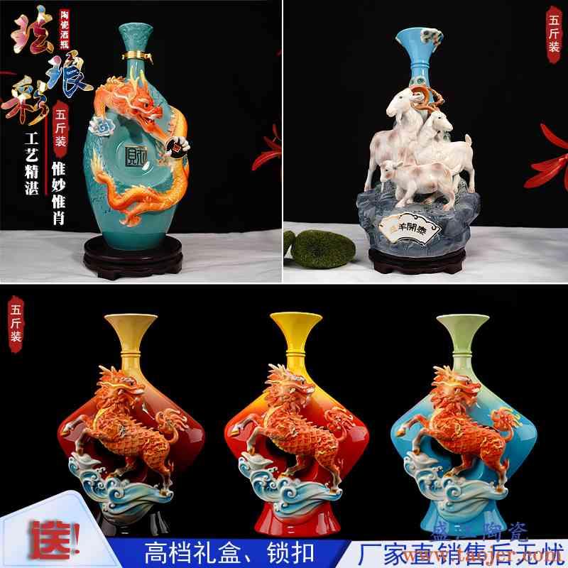 景德镇陶瓷空酒瓶5斤装珐琅彩创意装饰酒壶摆件密封家用酒坛酒具