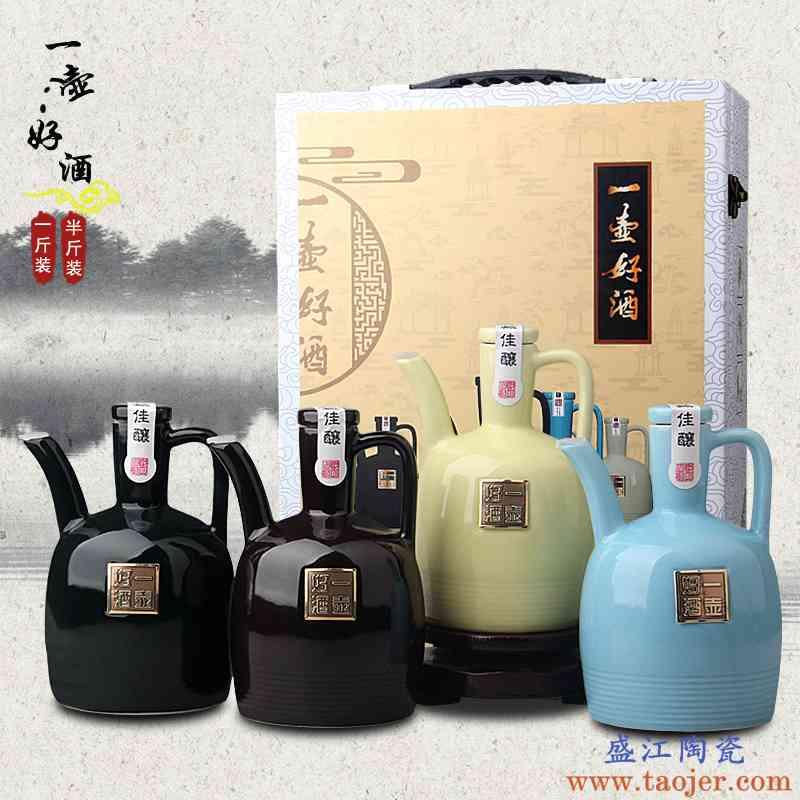 景德镇陶瓷酒瓶1斤/半斤空瓶子家用送礼酒壶白酒密封存酒瓶酒器