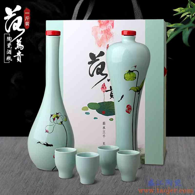 陶瓷酒瓶套装1斤装高档酒灌 空瓶杯子摆件创意密封装饰小酒壶礼盒