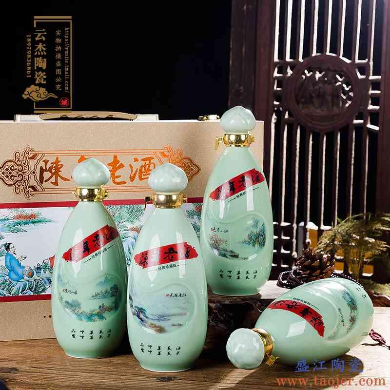 空酒瓶1斤装景德镇陶瓷酒瓶酒坛子创意酒装饰白酒瓶一斤青瓷带盒