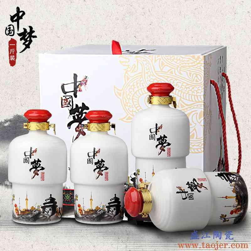 陶瓷酒瓶一斤装景德镇酒坛子创意装饰中式酒壶密封空瓶白酒家用1
