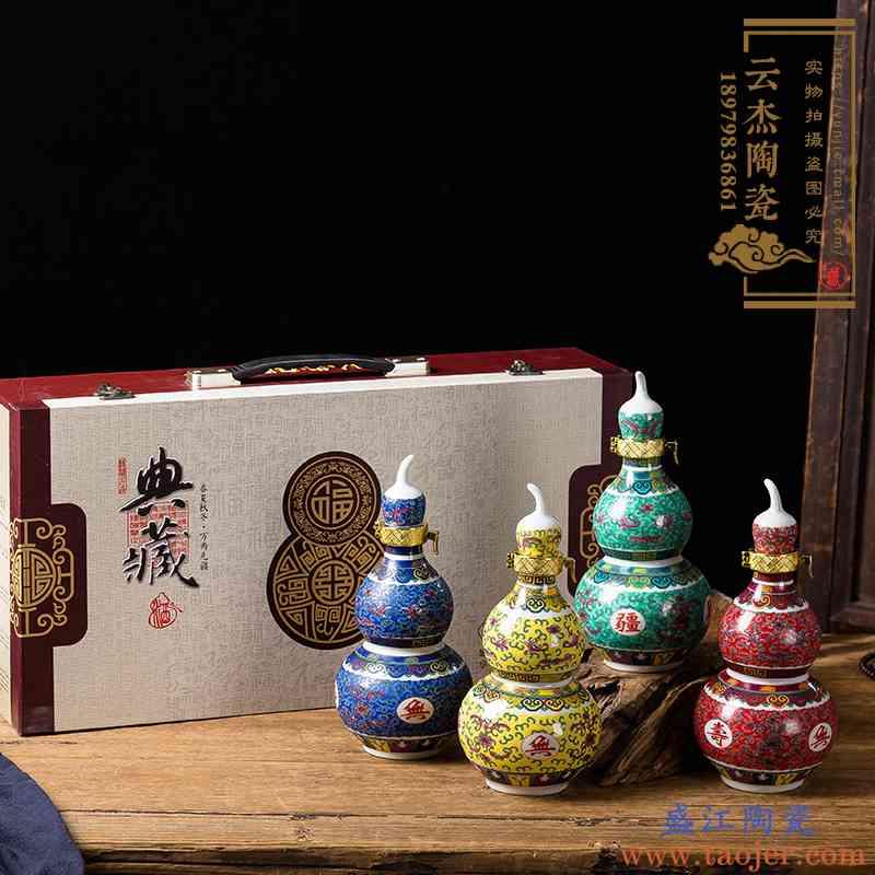陶瓷酒瓶1斤 葫芦空酒瓶 装饰酒具景德镇酒坛白酒壶 万寿无疆瓷瓶