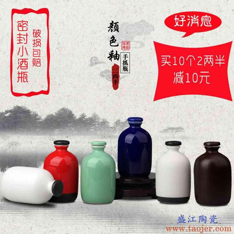 白酒2两半斤一斤装陶瓷空酒瓶酒罐酒坛迷你酒壶仿古摆件酒具包邮