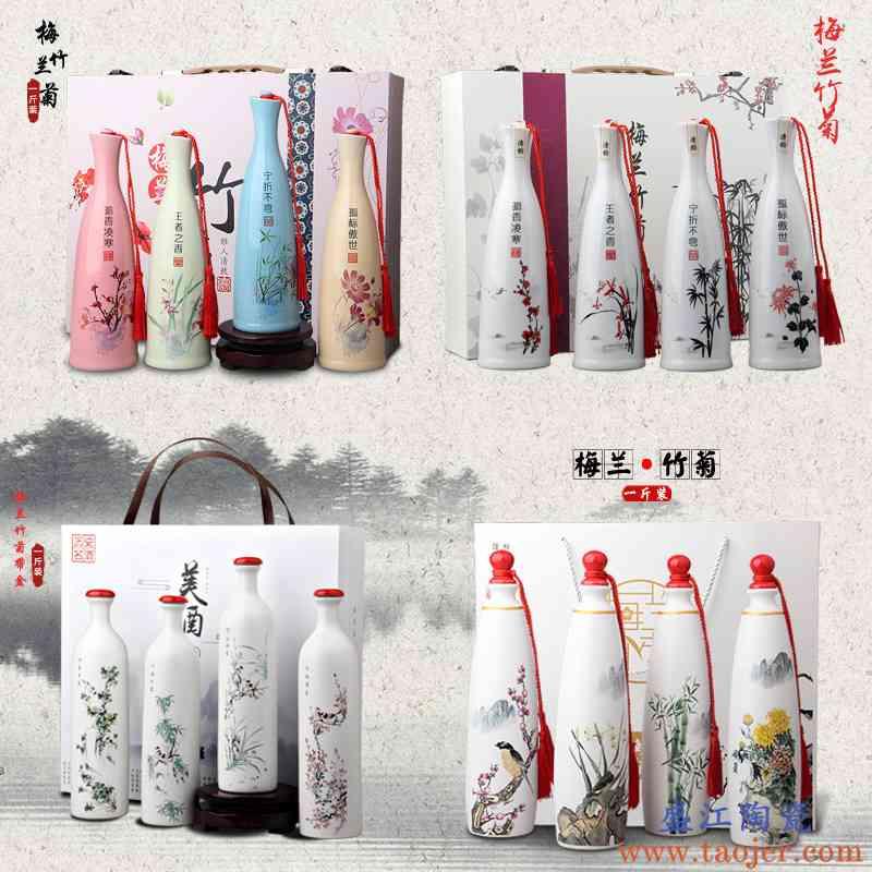 陶瓷酒瓶套装白酒一斤装的密封空存酒坛子酒罐家用小酒壶摆件