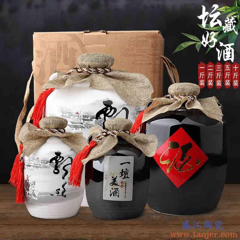 景德镇陶瓷酒瓶1斤2斤3斤5斤10斤装带礼盒家用密封泡酒坛酒灌酒缸