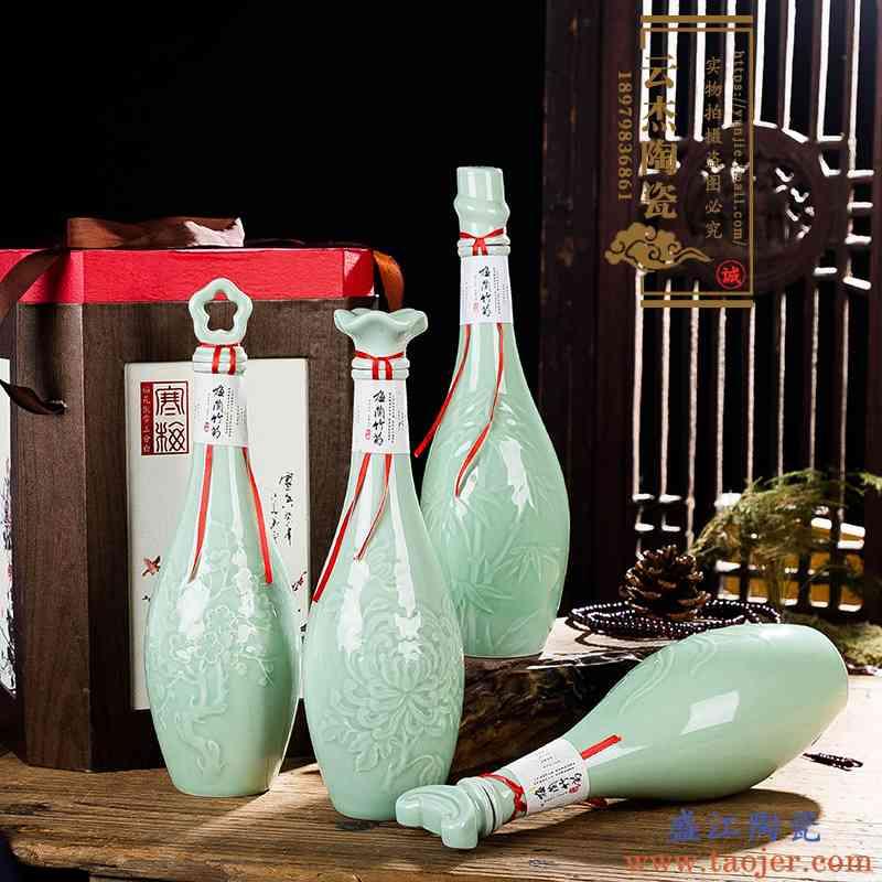 梅兰竹菊酒瓶1斤空酒瓶装饰青色白酒酒罐酒坛景德镇陶瓷酒瓶套装