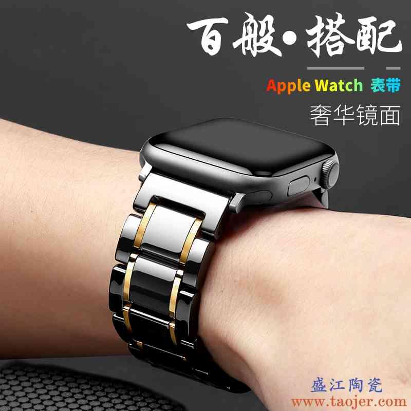 炫戴 iwatch5/4表带苹果手表apple watch陶瓷表带iwatch1/2/3/4代通用38/42mm40/44表带四代男女潮series 3/4