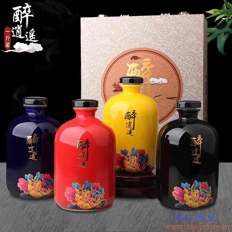 陶瓷酒瓶 景德镇1斤装饰瓶白酒瓶密封酒壶存酒罐家用酒坛礼装摆件