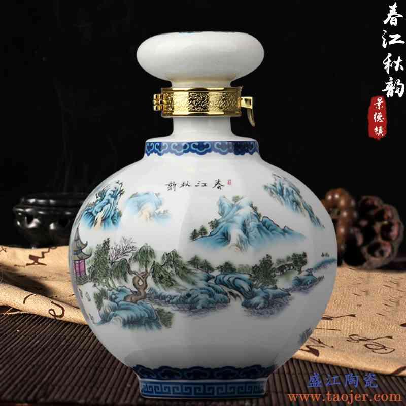 景德镇装饰酒瓶1斤3斤5斤10斤装创意空酒瓶酒坛子家用密封酒壶