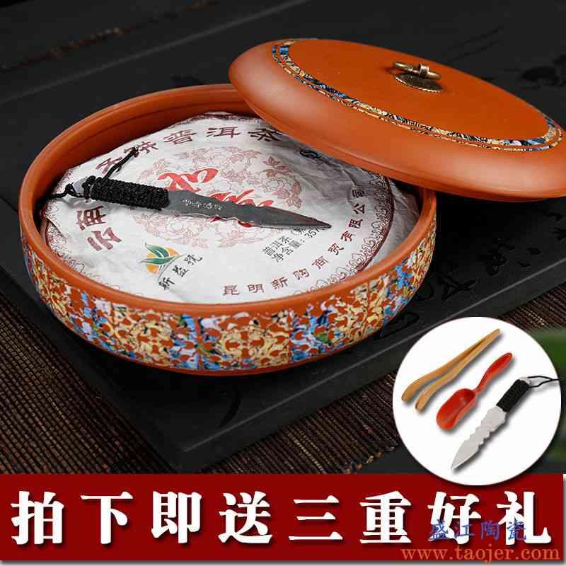 紫砂茶叶罐陶瓷 大号存茶罐密封罐白茶普洱茶饼罐茶叶包装盒家用