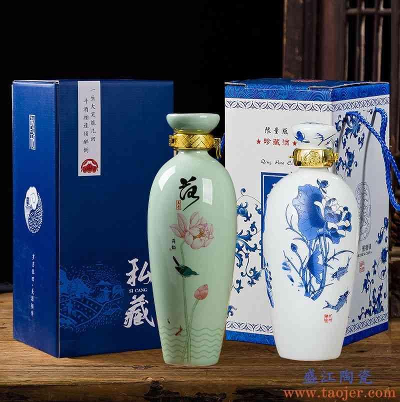 陶瓷酒瓶 1斤装景德镇青瓷荷为贵密封白酒酒坛酒罐酒壶家用空酒瓶
