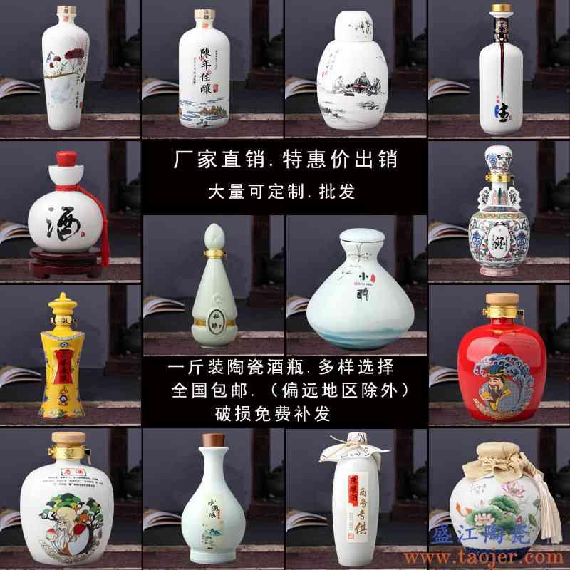 景德镇陶瓷创意空酒瓶密封酒坛子1斤装家用装饰白酒壶泡酒罐酒具