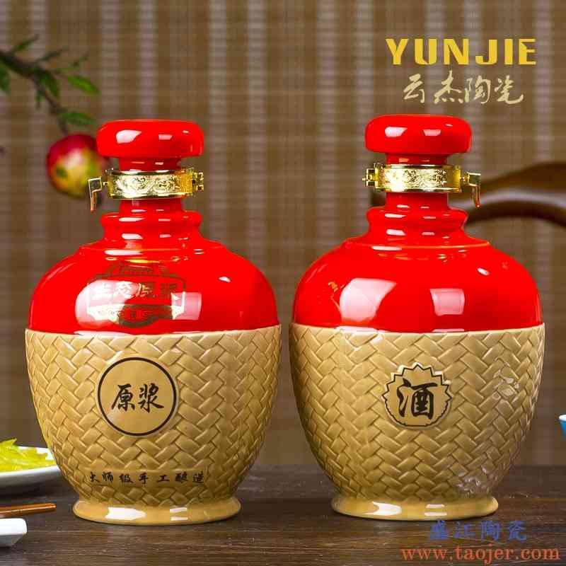陶瓷酒瓶2斤装 家用 景德镇复古密封泡散装白酒装饰创意酒瓶空瓶