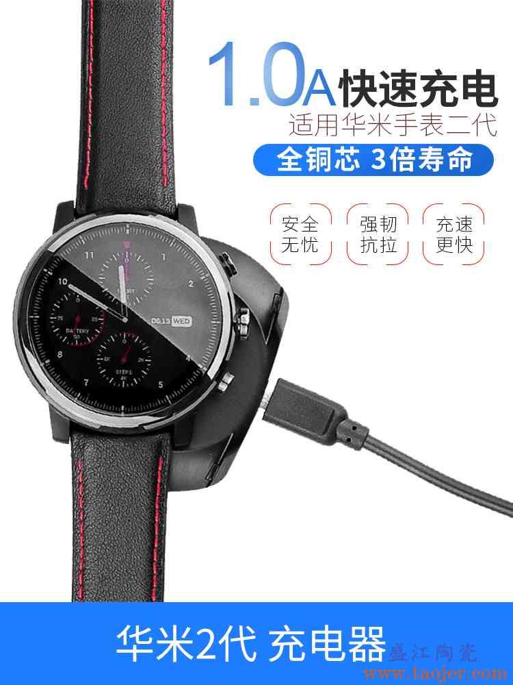 炫戴华米手表充电器amazfit米动青春版运动智能手表充电底座充电 华米手表2/2S/3充电器1代2代USB充电线