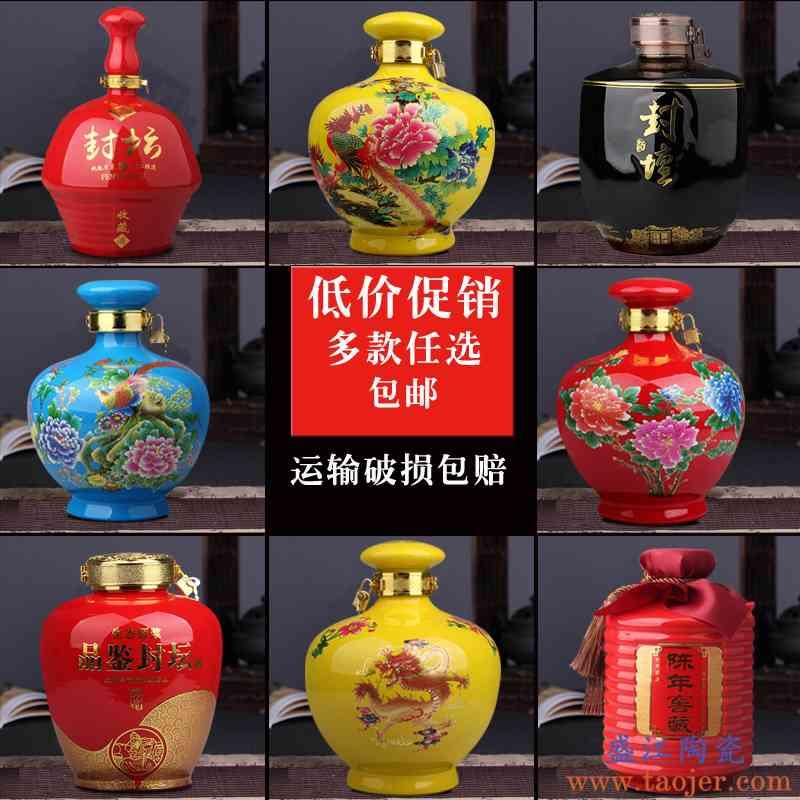 陶瓷空酒瓶5斤装小酒坛子创意装饰酒瓶摆件景德镇家用密封酒具