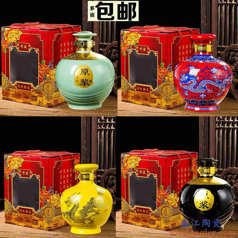 5斤装陶瓷酒瓶 景德镇泡酒坛密封白酒具红色龙纹图案酒坛子送锁扣