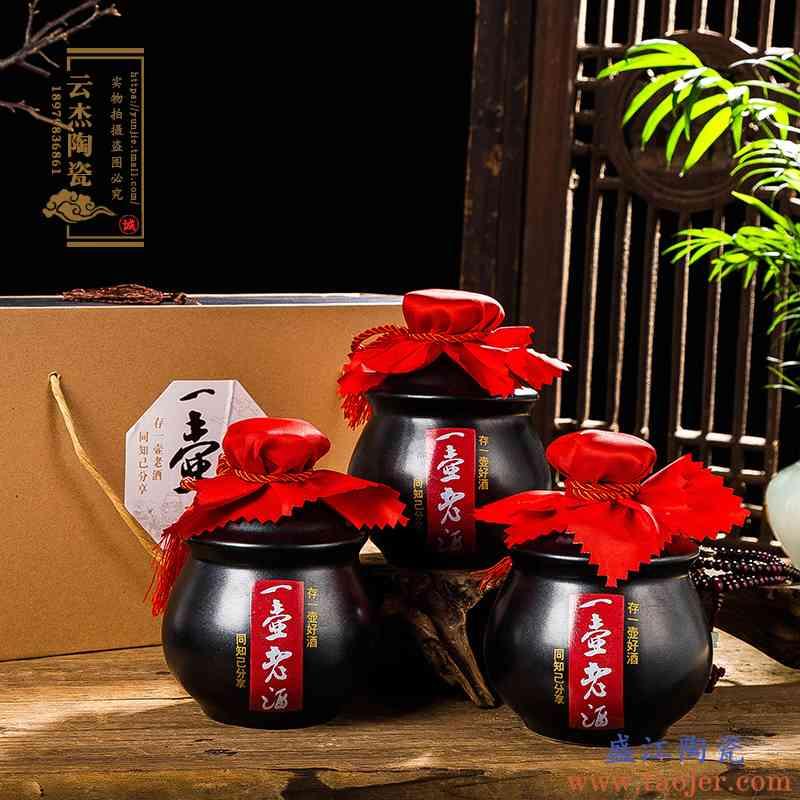 陶瓷酒瓶酒坛土陶酒器黑色哑光釉仿古手抓酒瓶1斤带红布一斤装