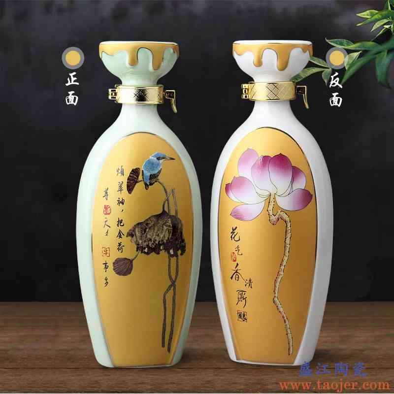 景德镇陶瓷酒瓶1斤空瓶子家用酒壶白酒密封存酒瓶装饰酒器摆件