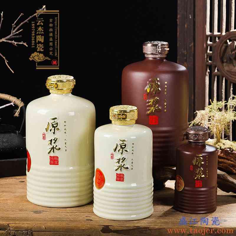 景德镇陶瓷泡酒瓶子1/3/5斤酒瓶酒罐白酒容器酒瓶密封酒壶酒缸
