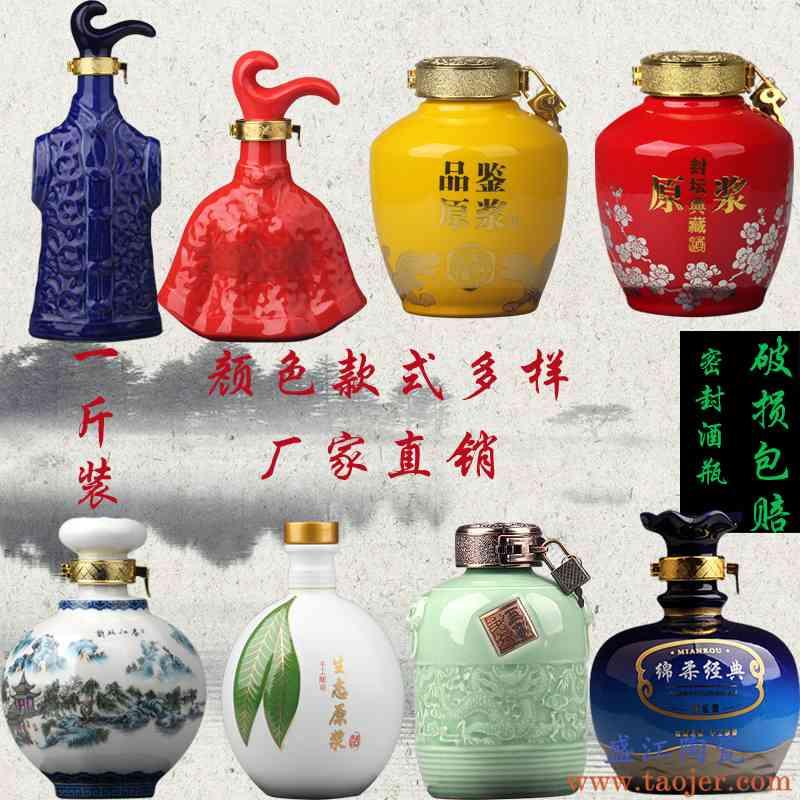 景德镇陶瓷酒瓶小酒坛子创意1斤颜色釉存酒壶装饰空瓶白酒瓶酒灌
