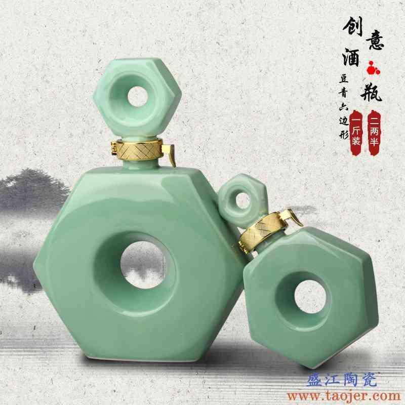 景德镇陶瓷酒瓶2两半1斤2斤装青釉艺术摆设密封酒壶酒坛收藏酒罐