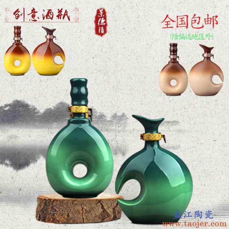 景德镇1斤装陶瓷空瓶空酒瓶装饰创意酒壶酒坛子一斤定制白酒瓶子
