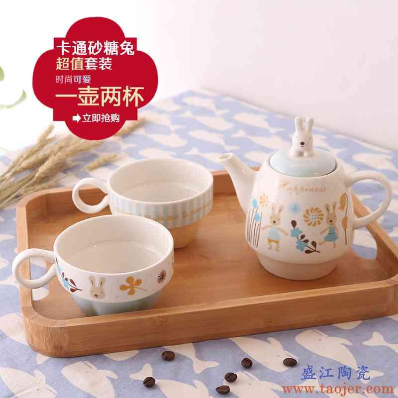 日式卡通砂糖兔 一壶两杯陶瓷茶具套装 下午茶花茶壶水果茶带过滤