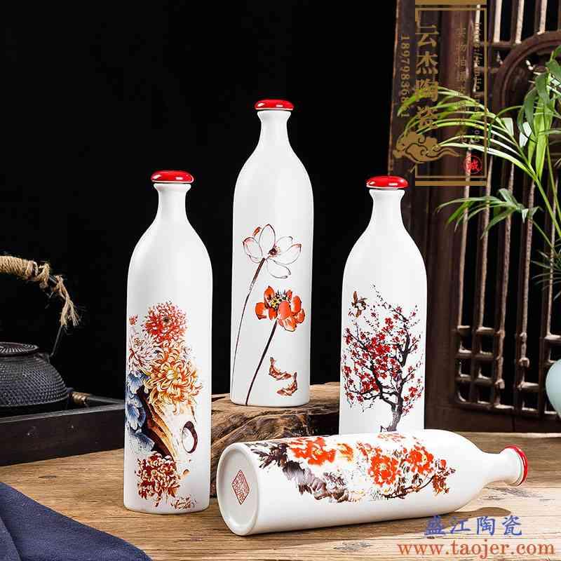 景德镇陶瓷1斤陶瓷酒瓶套装饰陶瓷酒瓶酒壶白酒空瓶子一斤装定制