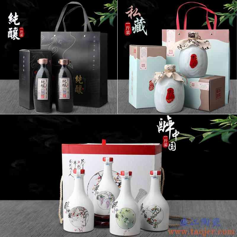 景德镇陶瓷空酒瓶1斤装创意装饰密封泡酒坛子家用酒具白酒壶空瓶