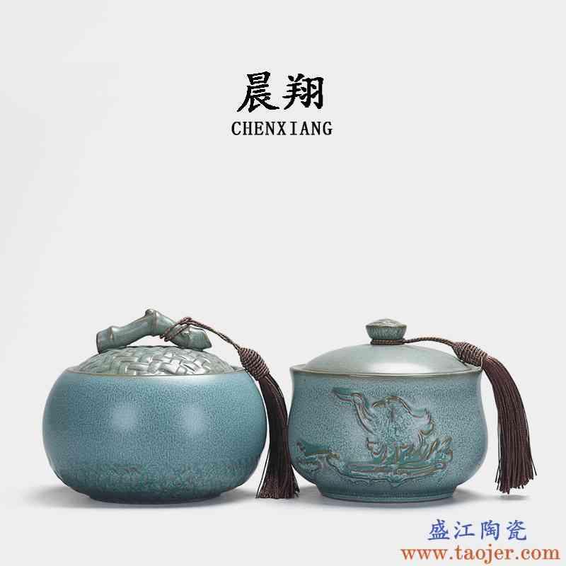晨翔茶叶罐陶瓷茶罐密封罐储茶罐小号普洱茶盒大号茶叶桶茶具配件