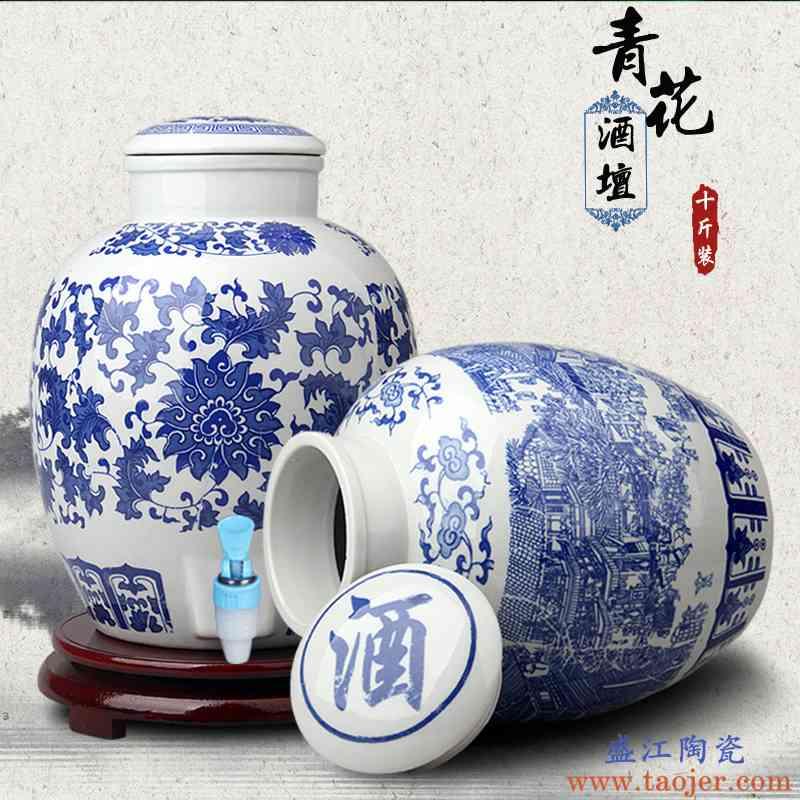 景德镇陶瓷空酒瓶酒坛10斤20斤30斤50斤装泡酒缸家用装酒容器酒灌